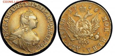 2 рубля 1756 год - IMG_5251 копия