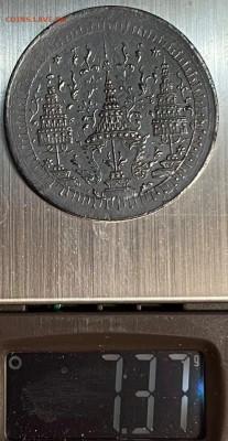 Монеты Тайланда - 240485499_4671813959505160_880095712220070069_n