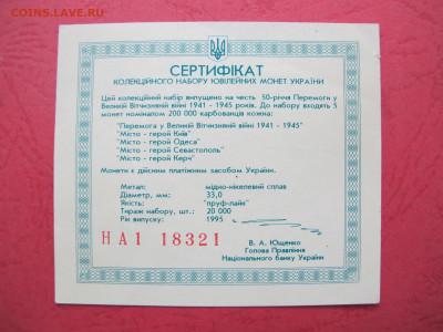 "Набор Украина 1995 ""50 лет Победы"", буклет. - IMG_4236.JPG"