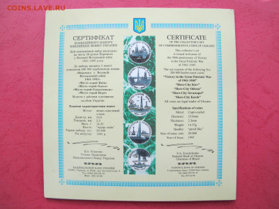 "Набор Украина 1995 ""50 лет Победы"", буклет. - IMG_4234.JPG"