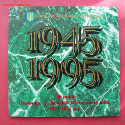 "Набор Украина 1995 ""50 лет Победы"", буклет. - IMG_4232.JPG"