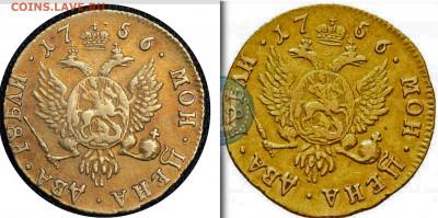 2 рубля 1756 год - 1-1 копия