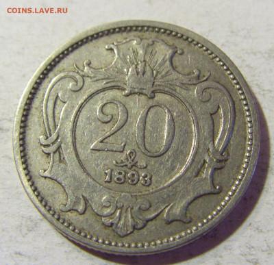 20 геллеров 1893 Австрия №1 31.08.2021 22:00 МСК - CIMG8072.JPG