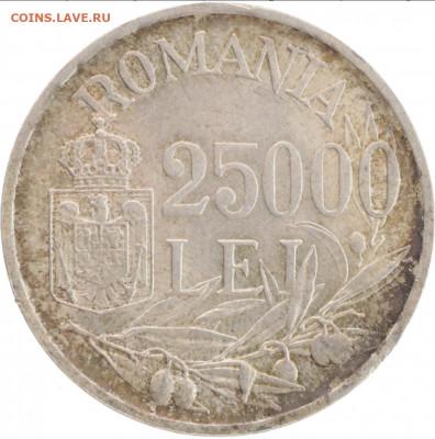 Румыния. - 145