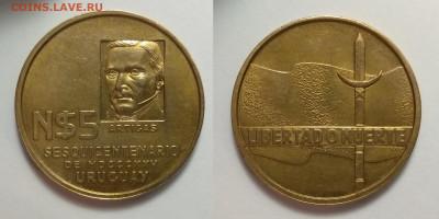 Уругвай. - IMG_20210226_172343