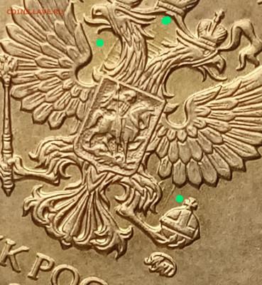 Бракованные монеты - IMG_20210827_144616~3
