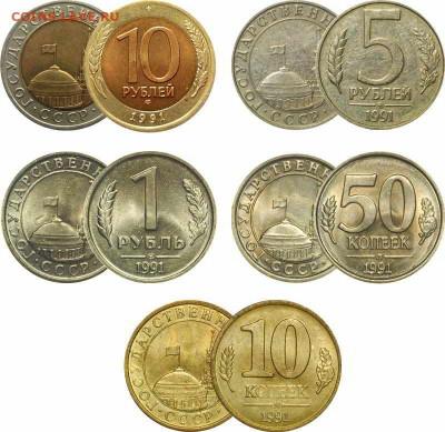 В Госдуме призвали вывести из оборота металлические деньги. - monety-1991-1993-1