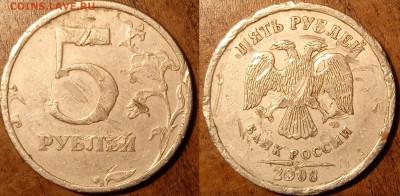 5 рублей 2008 СПМД шт.3 - IMG_20210831_182217~2[1]