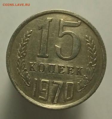 15 копеек 1970 - 1630483296221