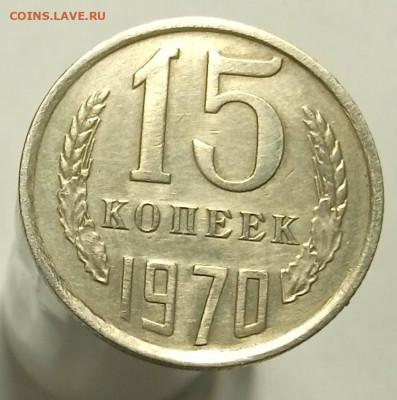 15 копеек 1970 - 1630483296181