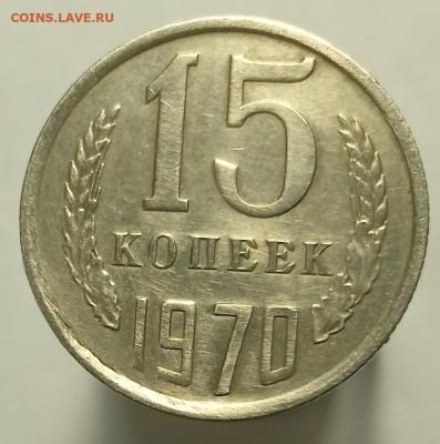15 копеек 1970 - 1630483296161
