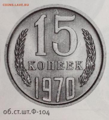 15 копеек 1970 - image