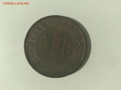 5 копеек 1872 года (ЕМ). - 20210901_150944 (1)