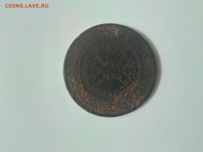 5 копеек 1872 года (ЕМ). - 20210901_151117