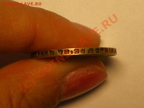 10 рублей 1899г - IMGP3841.JPG