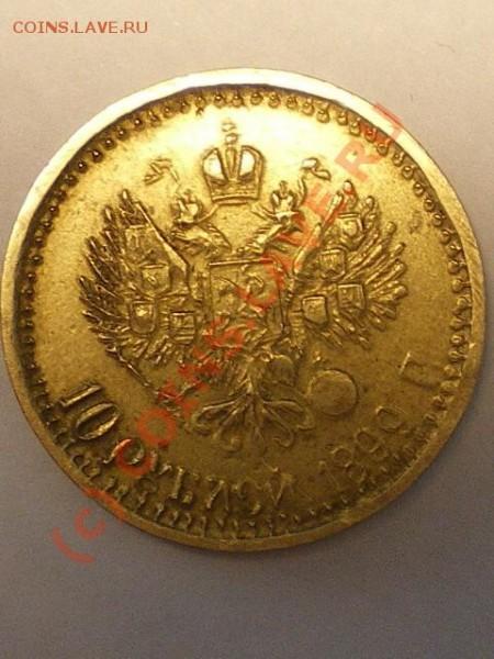 10 рублей 1899г - IMGP3844