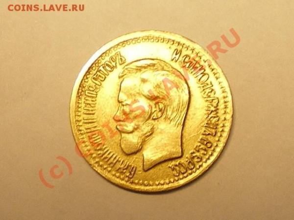 10 рублей 1899г - IMGP3842.JPG