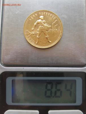 Один червонец 1979 ММД Сеятель - IMG_1106.JPG