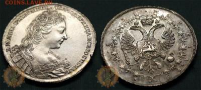 «Анна с цепью» Рубль 1730 года. Пробный ? - 25