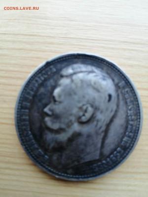 Нужен совет по оценке монет - 1 рубль 1901 (2)