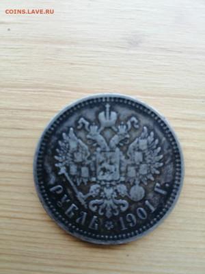 Нужен совет по оценке монет - 1 рубль 1901