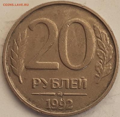 20 рублей 1992 гурт ? - 2021-09-06-09-39-45-822