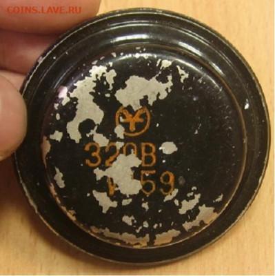 Куплю транзисторы в коллекцию - 320В.JPG