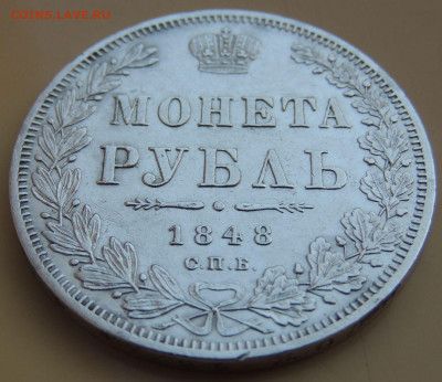 Рубль 1848 года HI до 22:00 14 сентября - DSCN4073.JPG