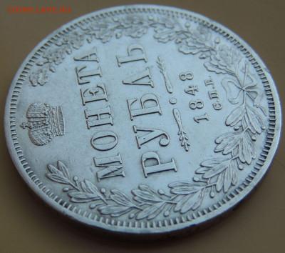Рубль 1848 года HI до 22:00 14 сентября - DSCN4072.JPG