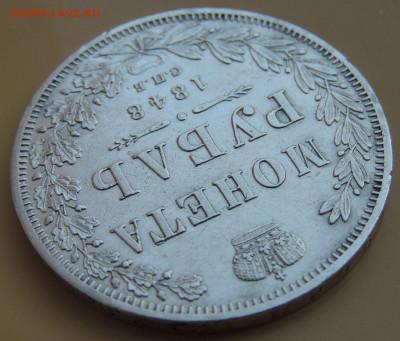 Рубль 1848 года HI до 22:00 14 сентября - DSCN4071.JPG
