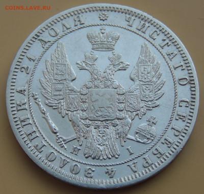 Рубль 1848 года HI до 22:00 14 сентября - DSCN4068.JPG