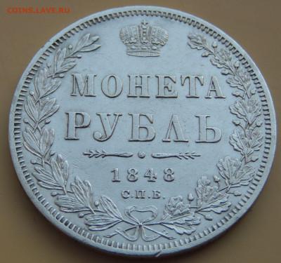 Рубль 1848 года HI до 22:00 14 сентября - DSCN4067.JPG