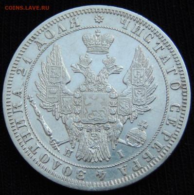 Рубль 1848 года HI до 22:00 14 сентября - DSCN4066.JPG