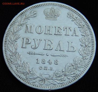 Рубль 1848 года HI до 22:00 14 сентября - DSCN4062.JPG