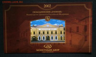 Годовой набор 2002 года. СПДМ до .12.09.21 - IMG_6931.JPG