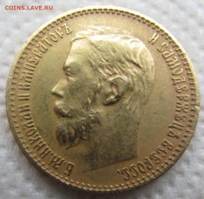 5 рублей 1899 ФЗ. Определение подлинности. - 1.JPG