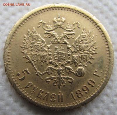 5 рублей 1899 ФЗ. Определение подлинности. - 2.JPG
