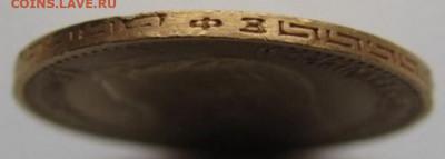 5 рублей 1899 ФЗ. Определение подлинности. - 6.JPG