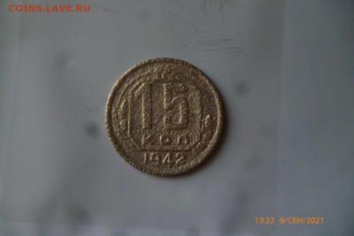 15 копеек 1942г - P1090411 (Medium).JPG