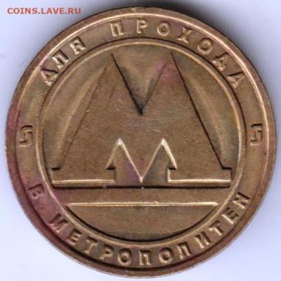 Жетон Нихегородского метро до 16.09.21 г. в 23.00 - 027