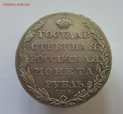1 рубль 1804 г. - 20210614_133257