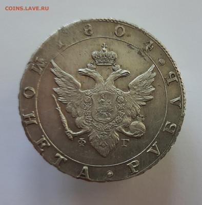 1 рубль 1804 г. - 20210614_133345