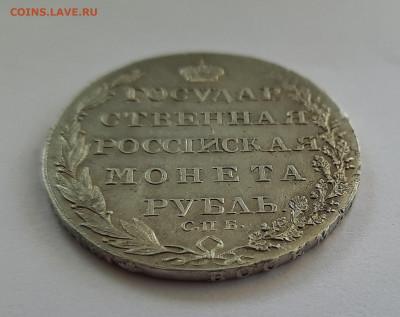 1 рубль 1804 г. - 20210614_133512