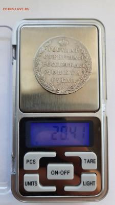 1 рубль 1804 г. - 20210614_134939