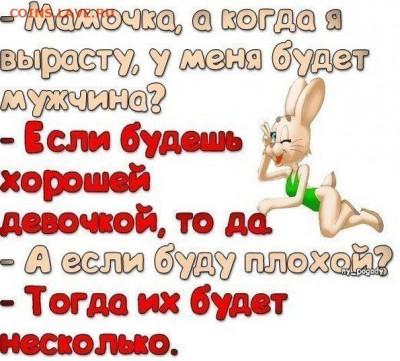 юмор - 2426076988