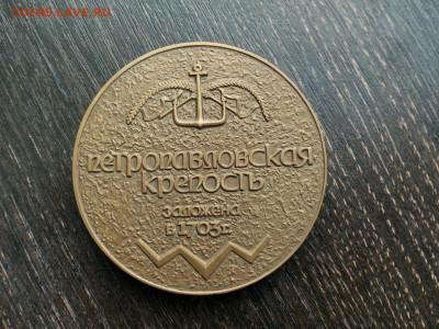 Наст. мед. Петропавловская крепость Петр I ЛМД Тяж. до 17 - IMG_20210710_182042