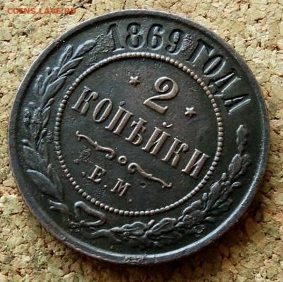 2 копейки 1869 ЕМ До 15.09.2021 22-00 по Москве - 4.JPG