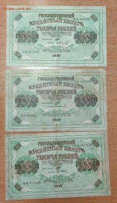 1000 рублей 1917 3 разных кассира до 16,09,2021 22:00 МСК - IMG20210911172132