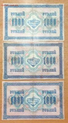 1000 рублей 1917 3 разных кассира до 16,09,2021 22:00 МСК - IMG20210911172156