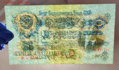 25 рублей 1947 хорошая до 16,09,2021 22:00 МСК - IMG20210911171839